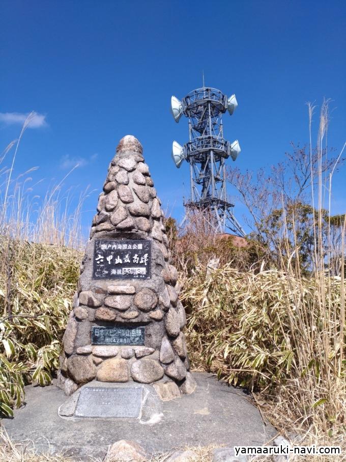 六甲山最高峰のケルン