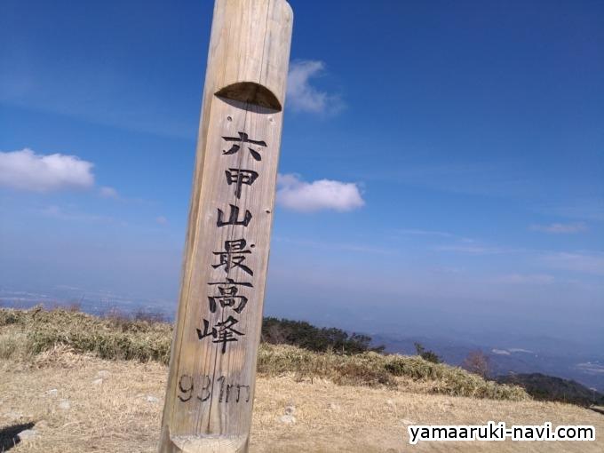 六甲山最高峰の標識