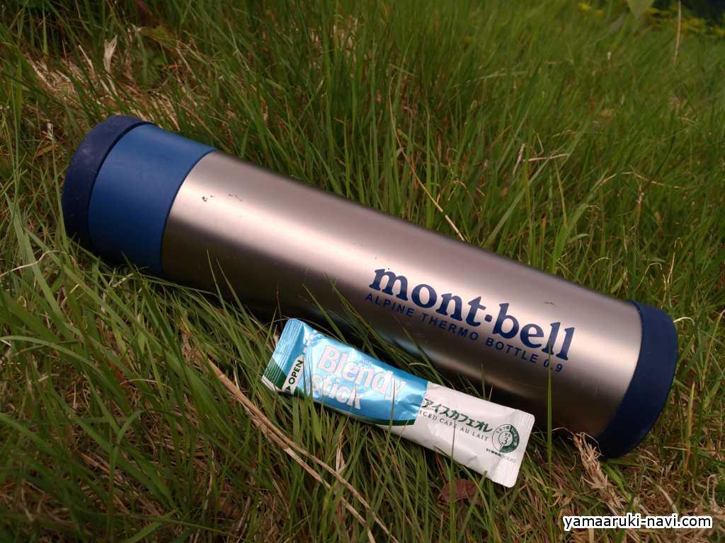 mont-bell アルパイン サーモボトル 0.9L