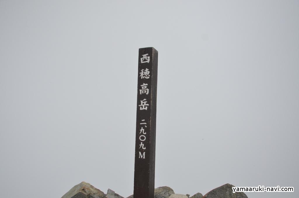西穂高岳山頂