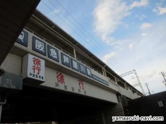 阪急芦屋川駅