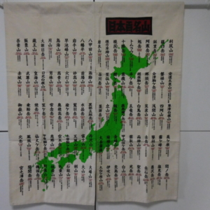 日本百名山のれん
