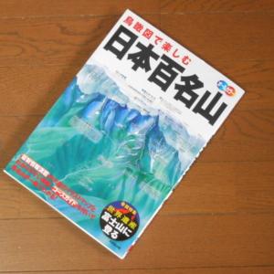 鳥瞰図で楽しむ日本百名山