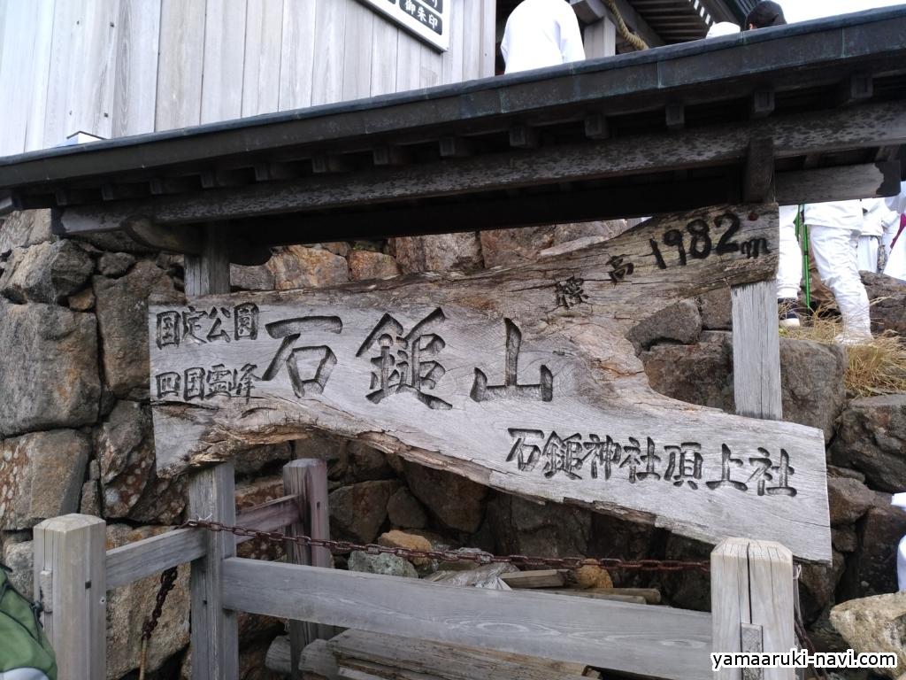 比良山系八雲ヶ原 初めてのテント泊は大変でした。(1日目 ...