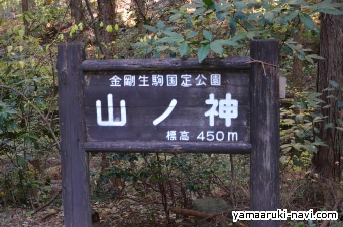 山ノ神 道標