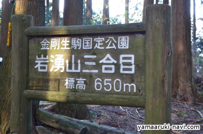 岩湧山 道標
