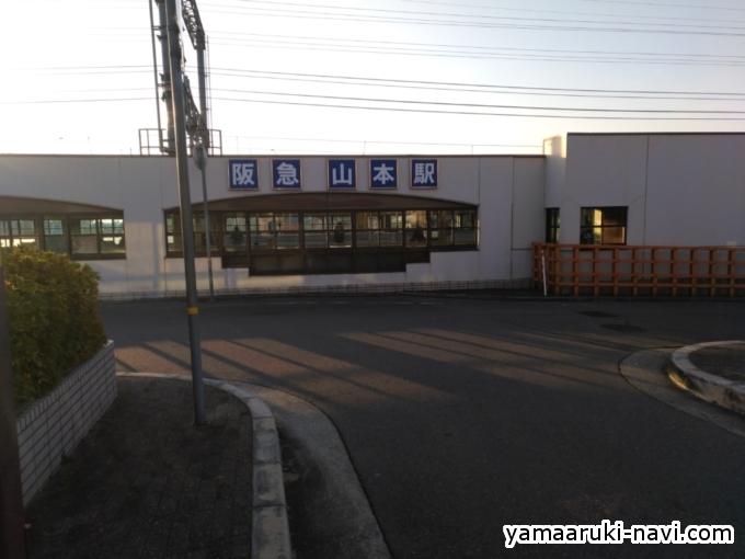 阪急山本駅