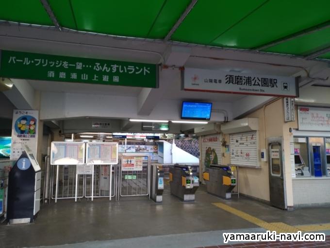 須磨裏公園駅