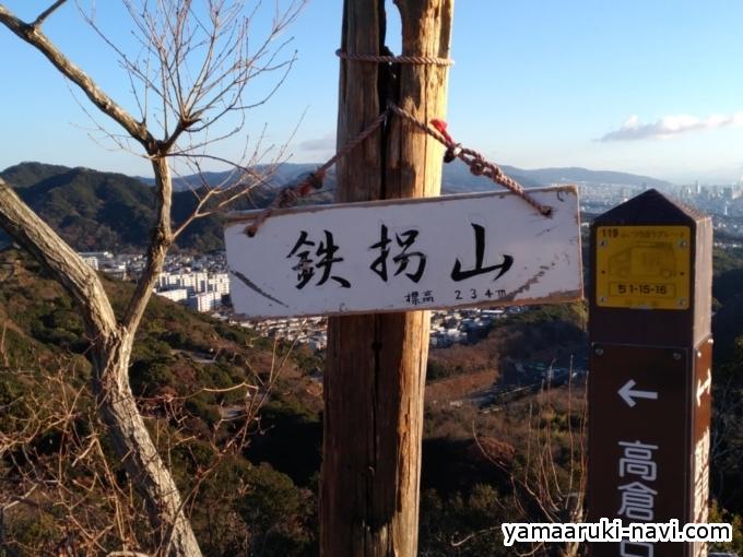 鉄拐山山頂