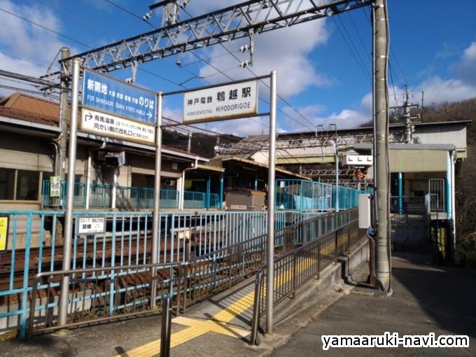 神戸電鉄鵯越駅