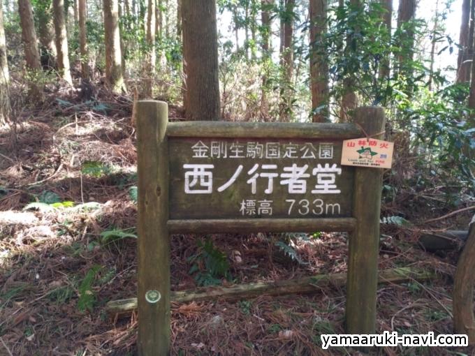 チャレンジダイトレ 西ノ行者堂
