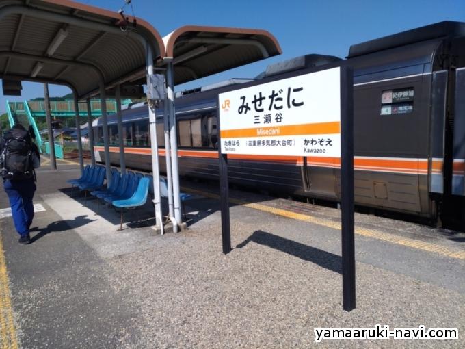三瀬谷駅(みせだにえき)