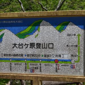 大台ケ原登山口