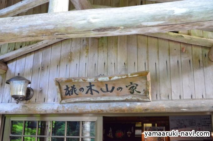 桃の木山の家