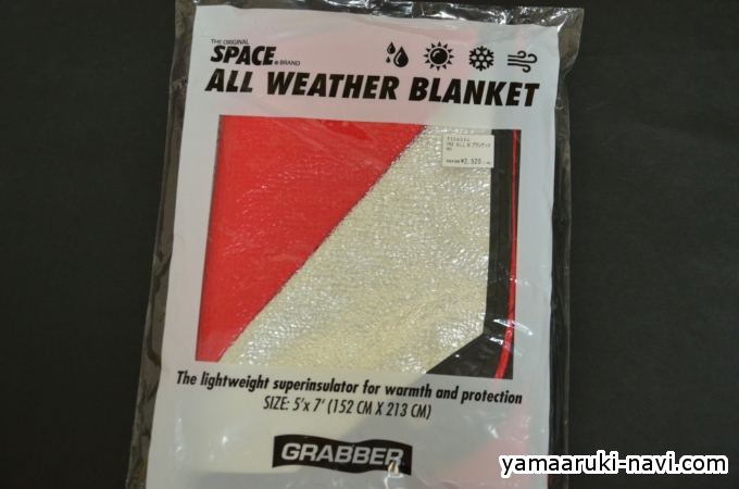 [グラバー]ALL WEATHER BLANKET