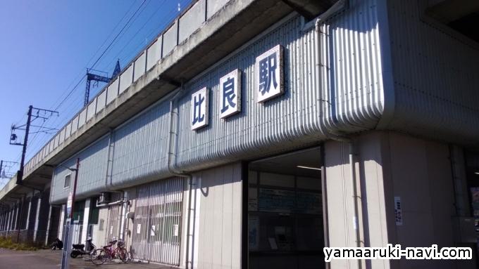 八雲ヶ原 比良駅