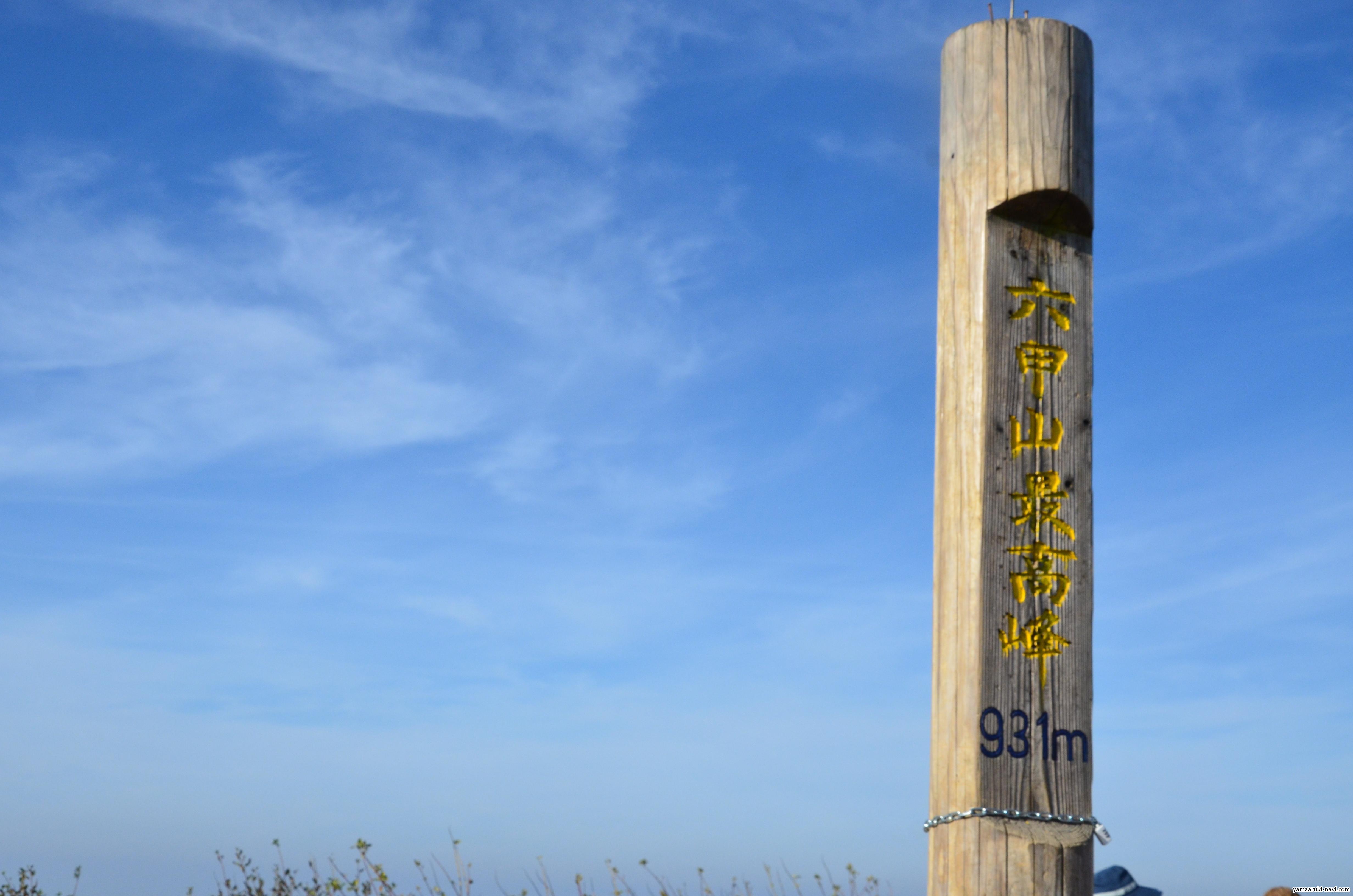 六甲全山縦走2018 六甲山最高峰