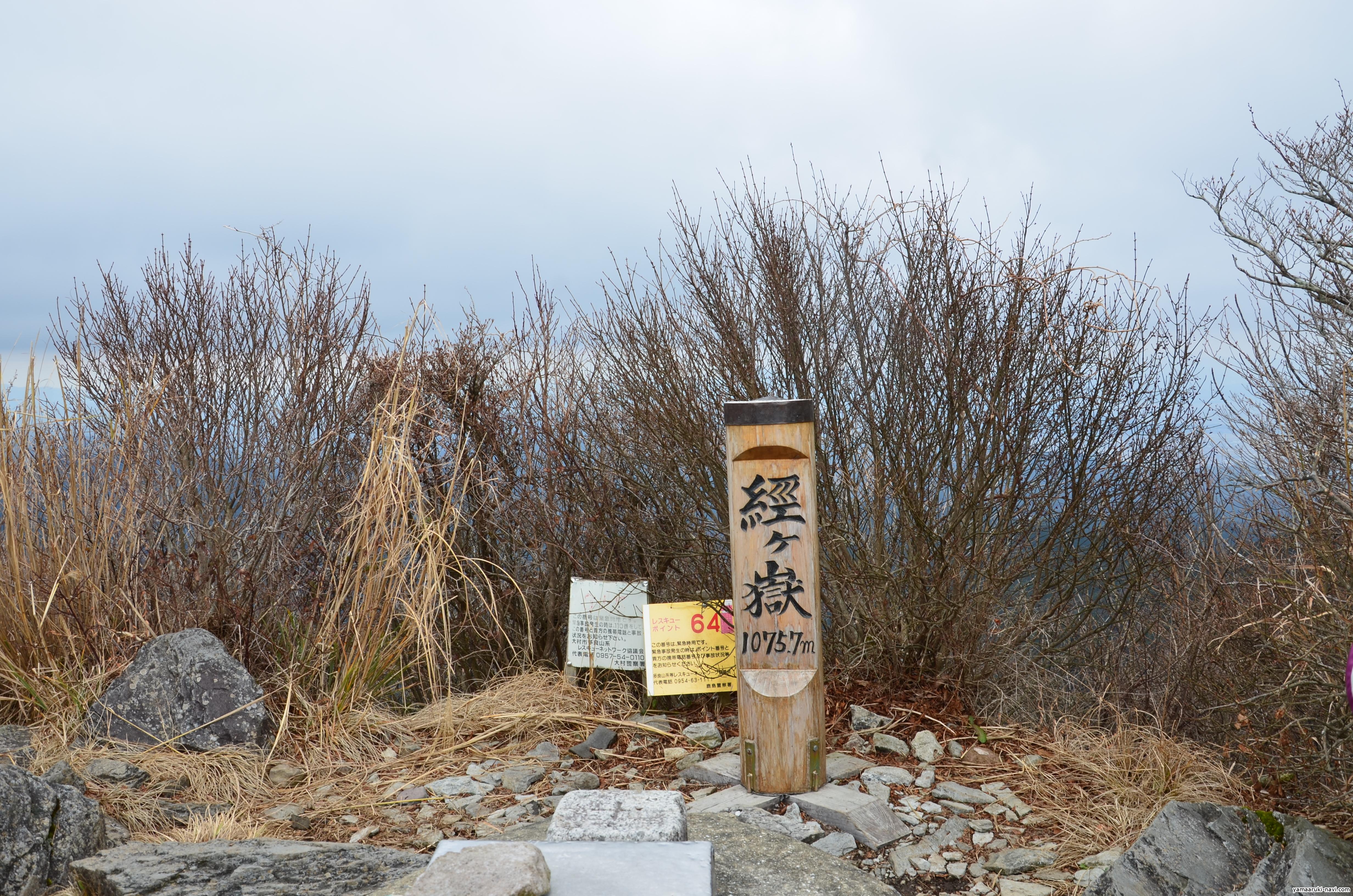 経ヶ岳山頂
