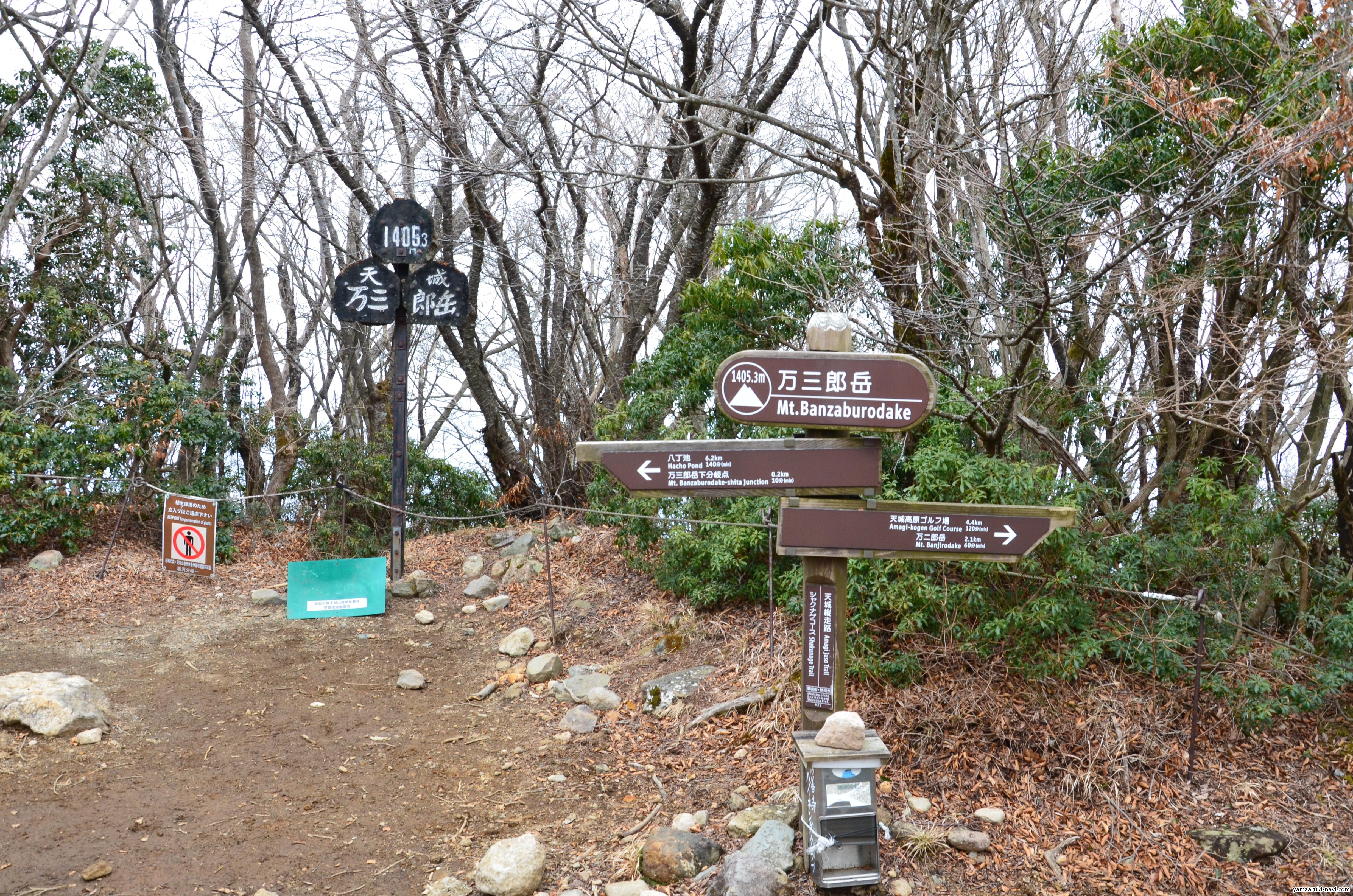 万三郎岳 山頂2
