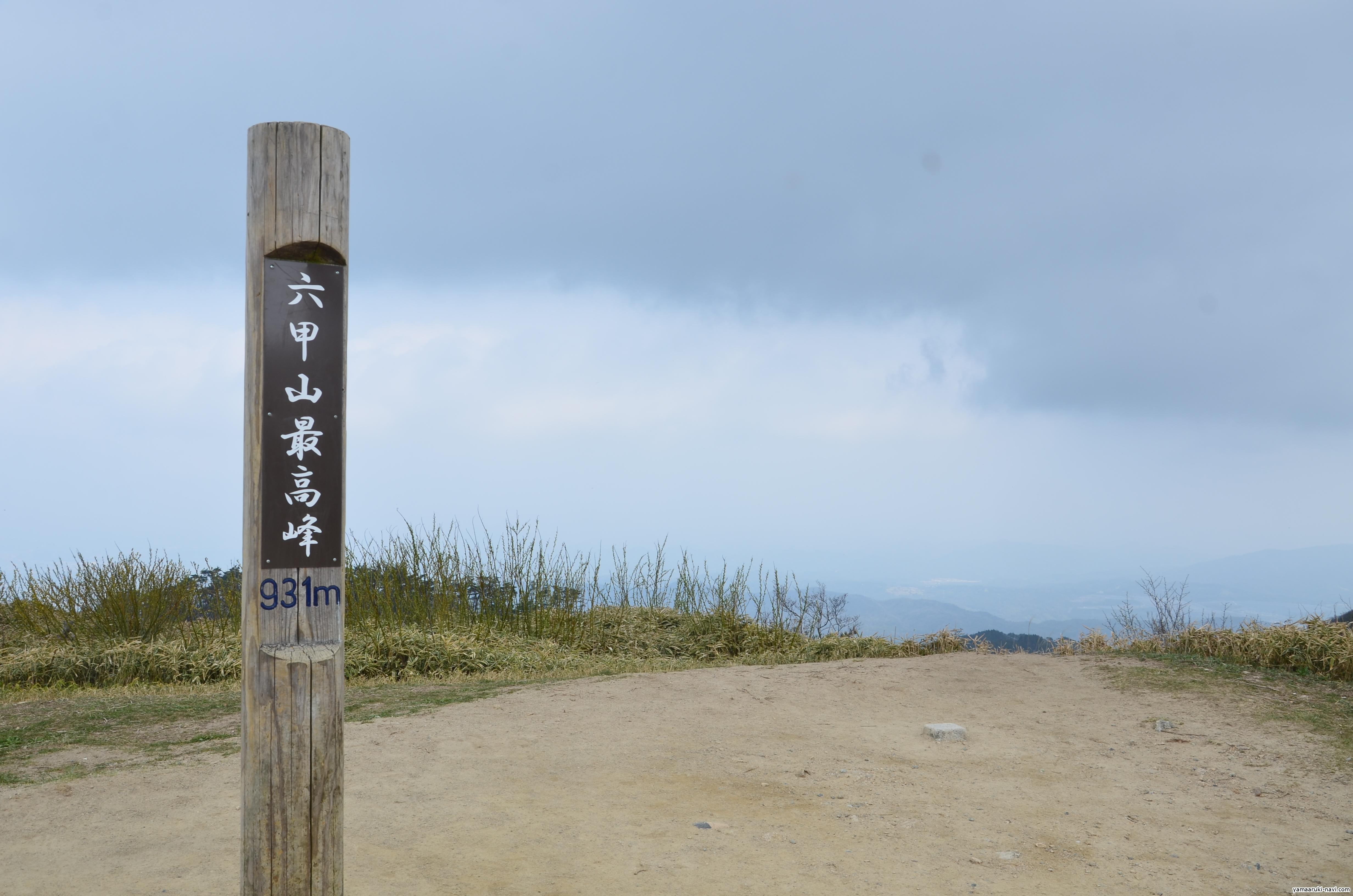 六甲山 最高峰2