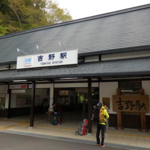 近鉄吉野駅