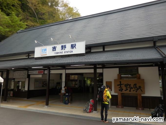 大峯奥崖道 吉野駅