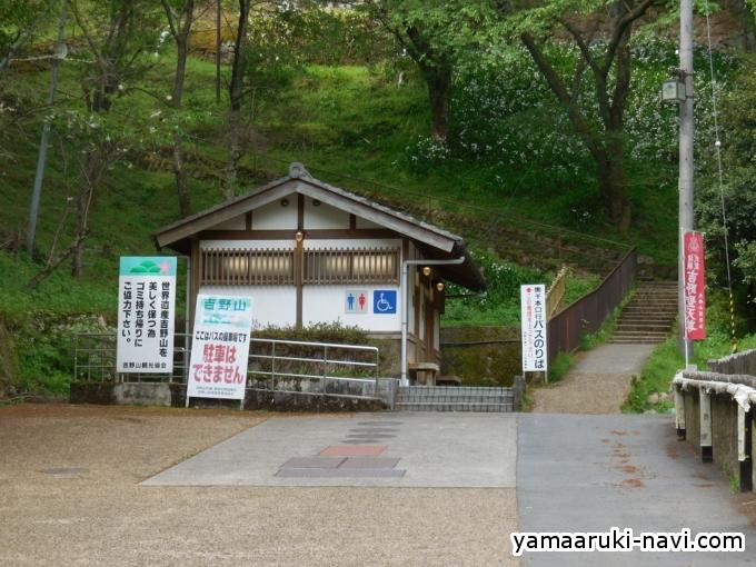 吉野山中千本バス操車場