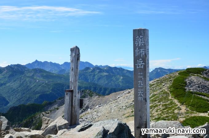 薬師岳山頂4