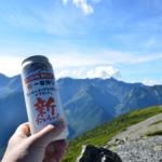 槍ヶ岳とビール
