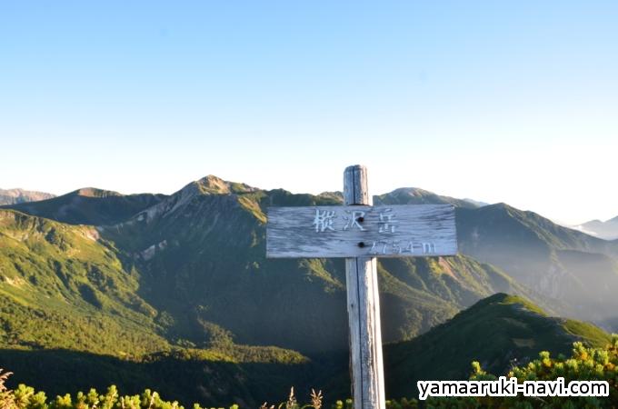樅沢岳(もみさわだけ)の標識を鷲羽岳をバックに。