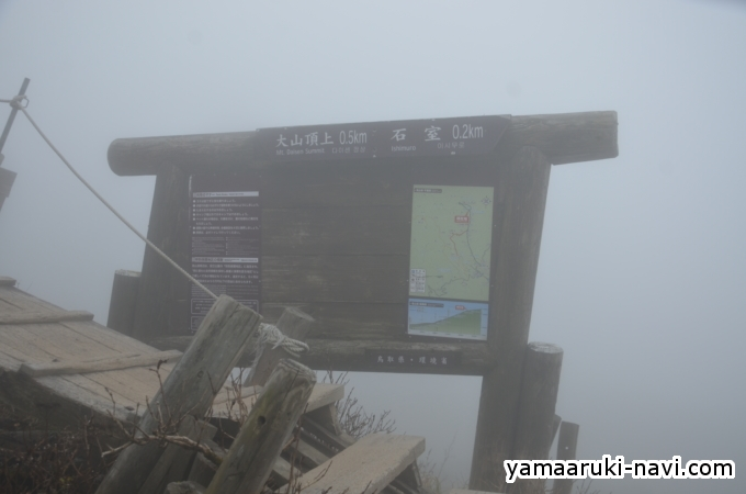 大山山頂まで0.5km もうすぐです。