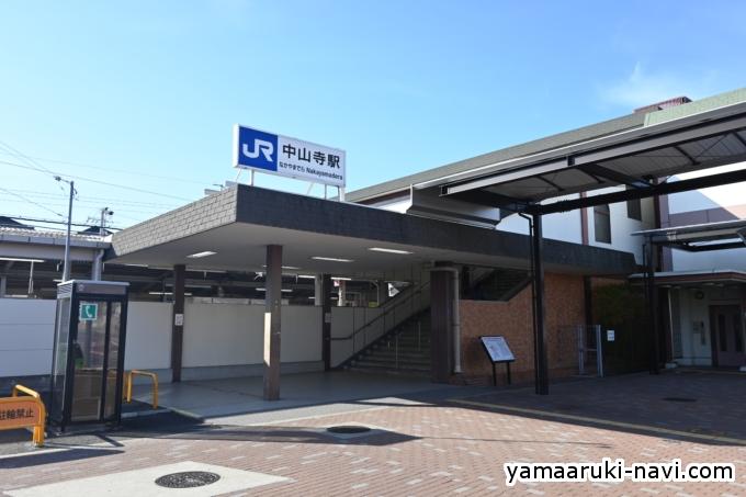 JR中山寺駅