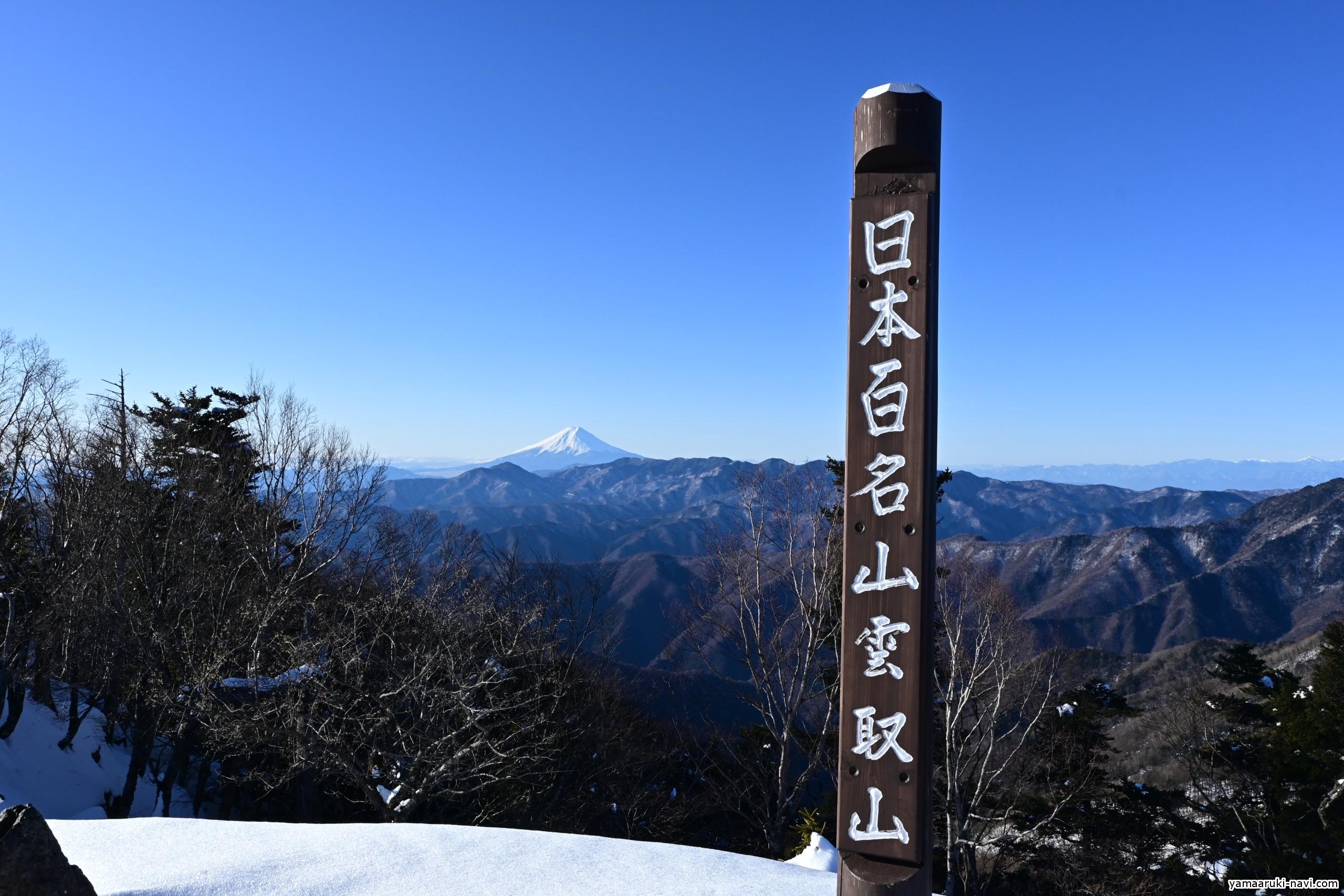 取 山荘 雲